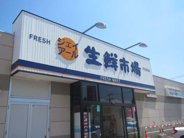 JR生鮮市場 北10条店