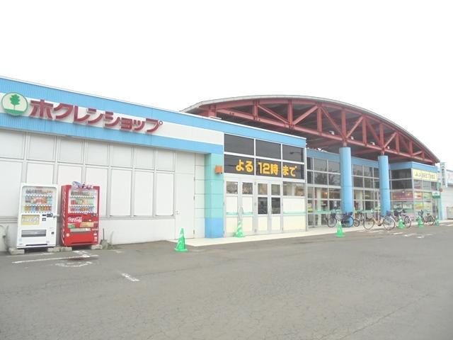 ホクレンショップ元江別店