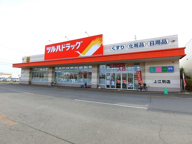 ツルハドラッグ 上江別店