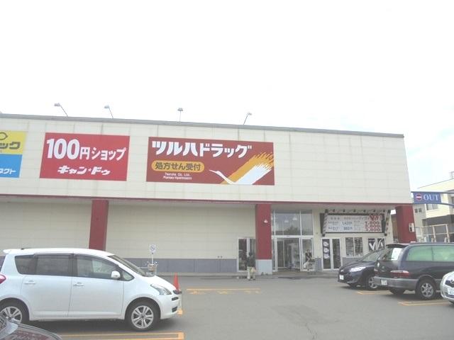 ツルハドラッグ 東野幌店