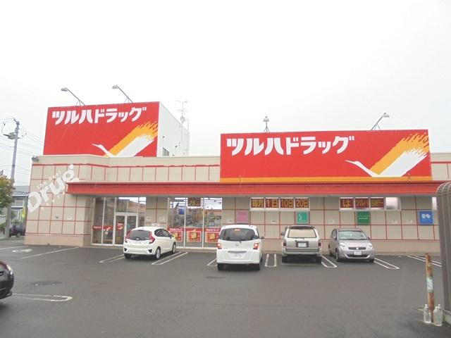 ツルハドラッグ 江別牧場店