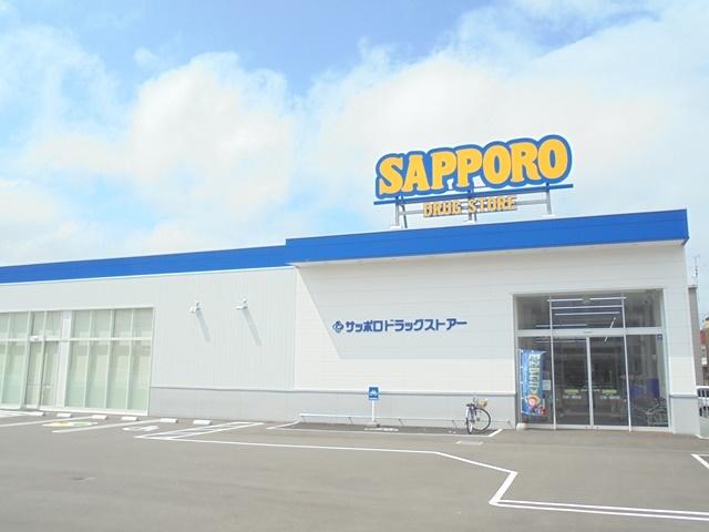 サッポロドラッグストアー 江別一番町店