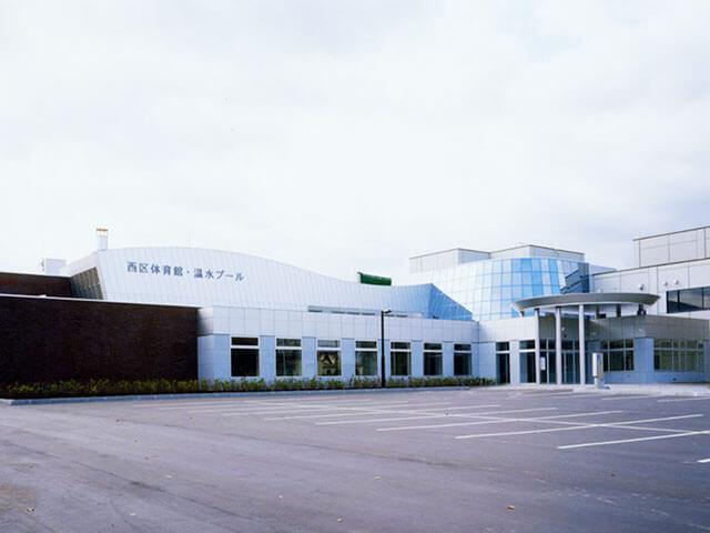 西区体育館