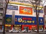 ドン・キホーテ 札幌店