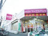 マックスバリュ 菊水店