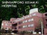 恵愛会病院