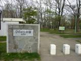 ひのまる公園