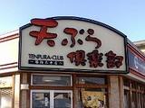 天ぷら倶楽部 篠路太平店