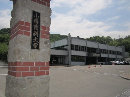 小樽商科大学
