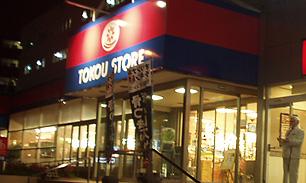 東光ストア 白石ターミナル店