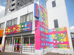 ビッグ栄町店