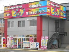 ビッグ江別野幌店外観