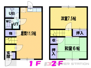 江別2LDKテラスハウス図面